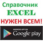 Excel Functions App PlayMarket